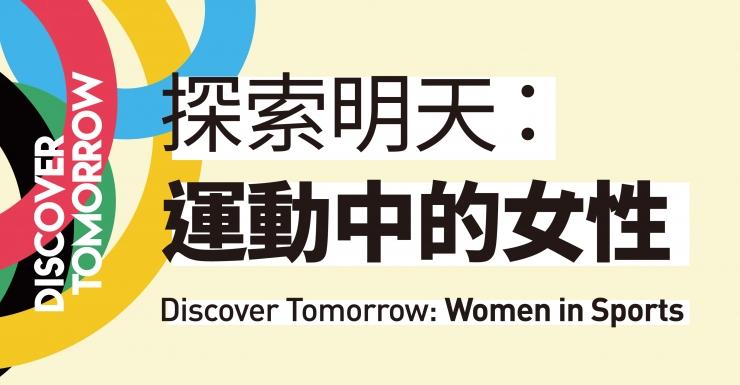 探索明天:運動中的女性