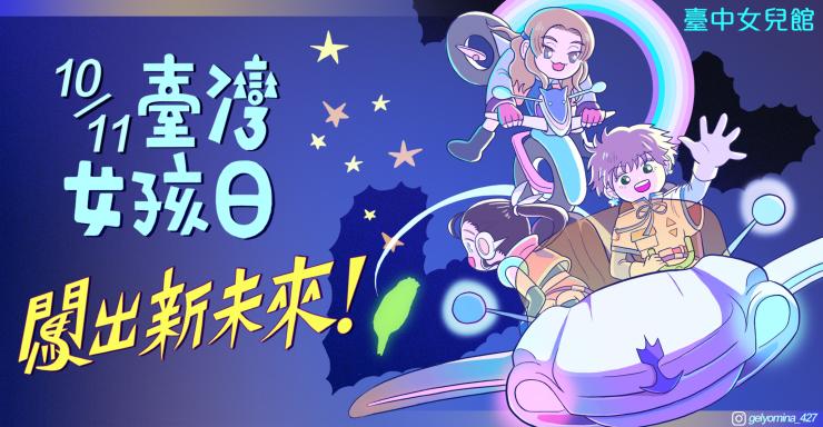 歡慶10/11臺灣女孩日