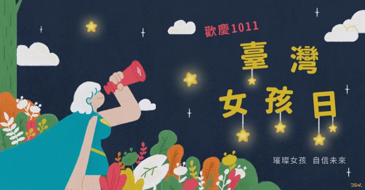 歡慶臺灣女孩日