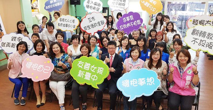 臺中女孩「擁抱自己、擁抱夢想」記者會