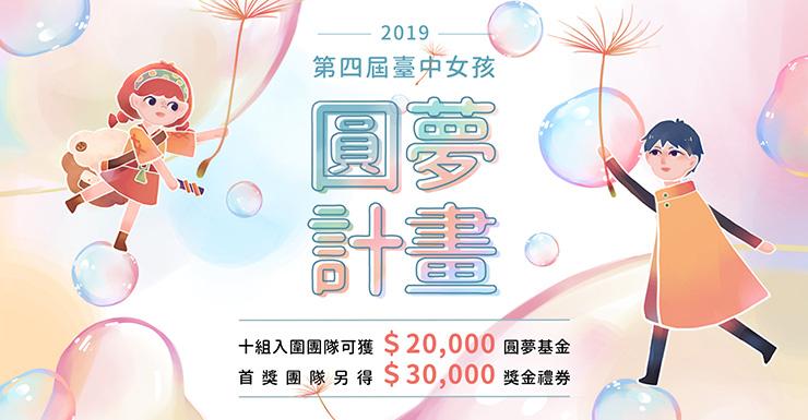 第四屆臺中女孩圓夢計畫徵件中