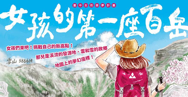 2020臺中女孩圓夢計畫│女孩的第一座百岳