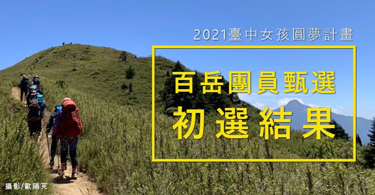 2021百岳團員甄選│初選結果