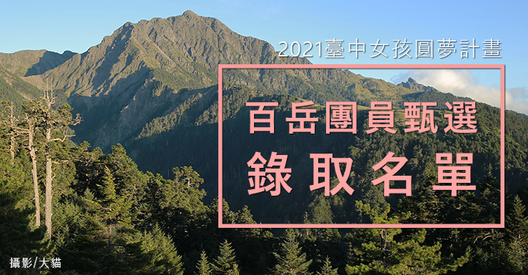 2021百岳團員甄選│錄取名單
